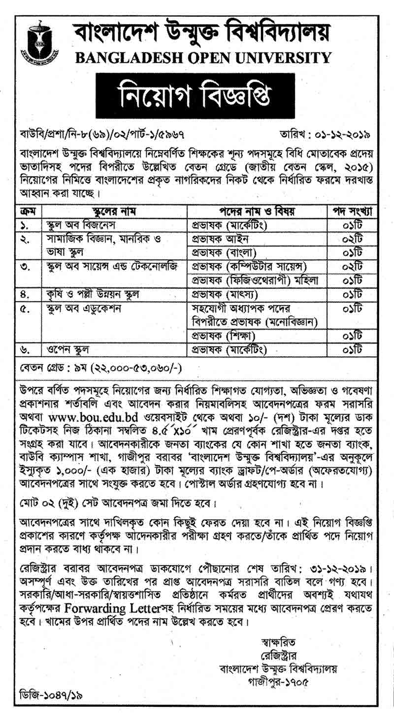 Bangladesh Open University Job Circular 2019