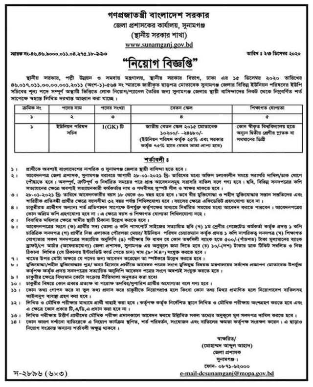 Sunamganj District Commissioner Office Job Circular 2021 (Image 2)
