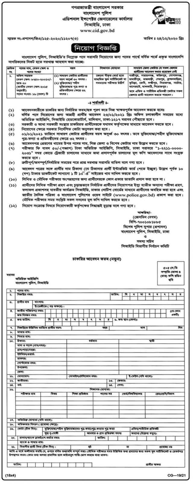 Office of Additional Inspector General CID Job Circular