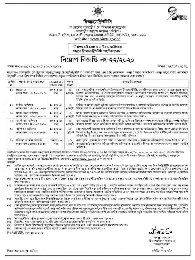 Bangladesh Inland Water Transport Job Circular