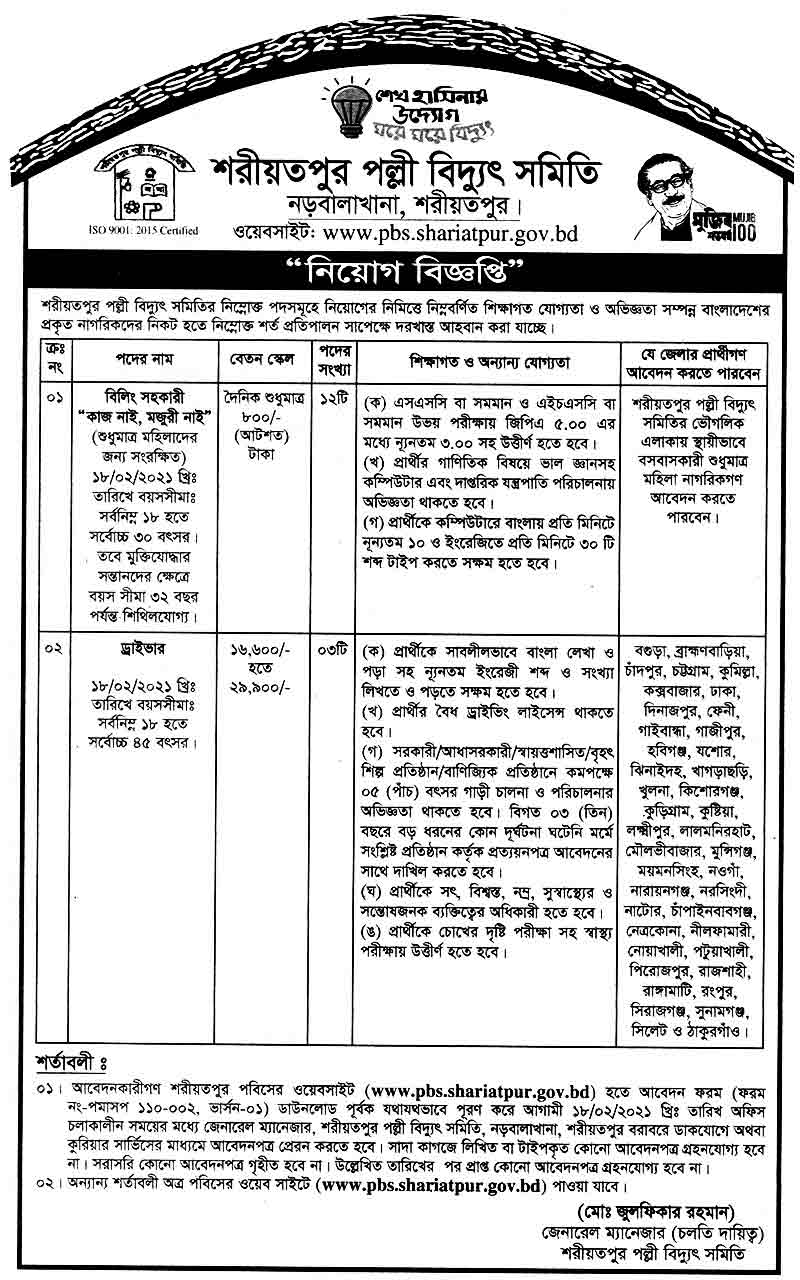 Shariatpur Palli Bidyut Samity Job Circular 2021 (Image)
