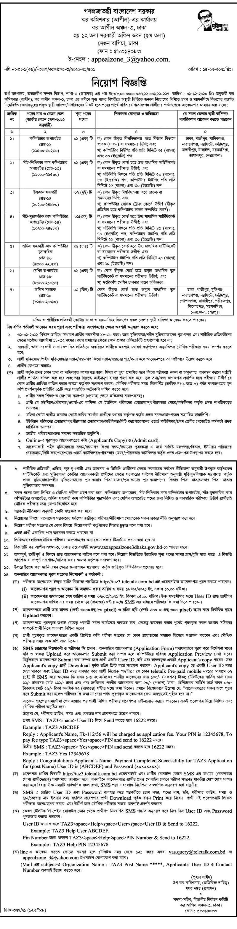 Tax Commissioner Office Job Circular 2021 (Image)