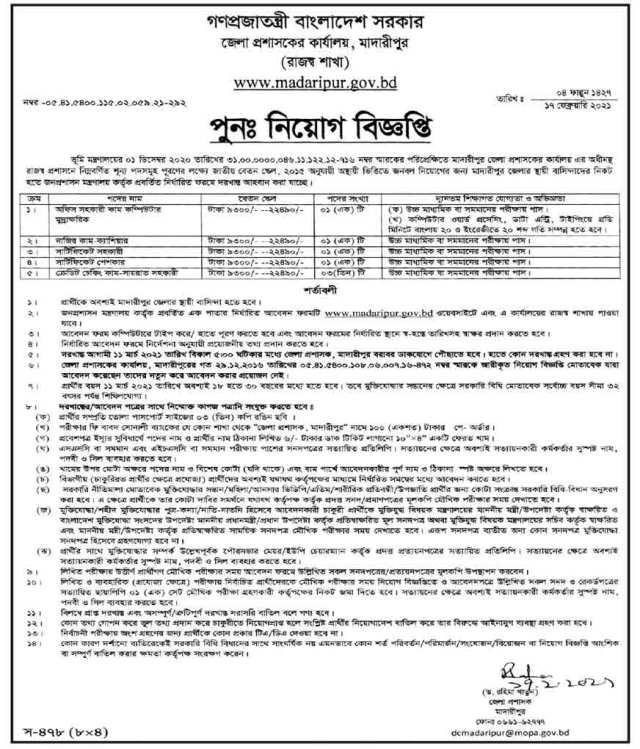 Office of District Commissioner, Madaripur Job Circular 2021 (Image)