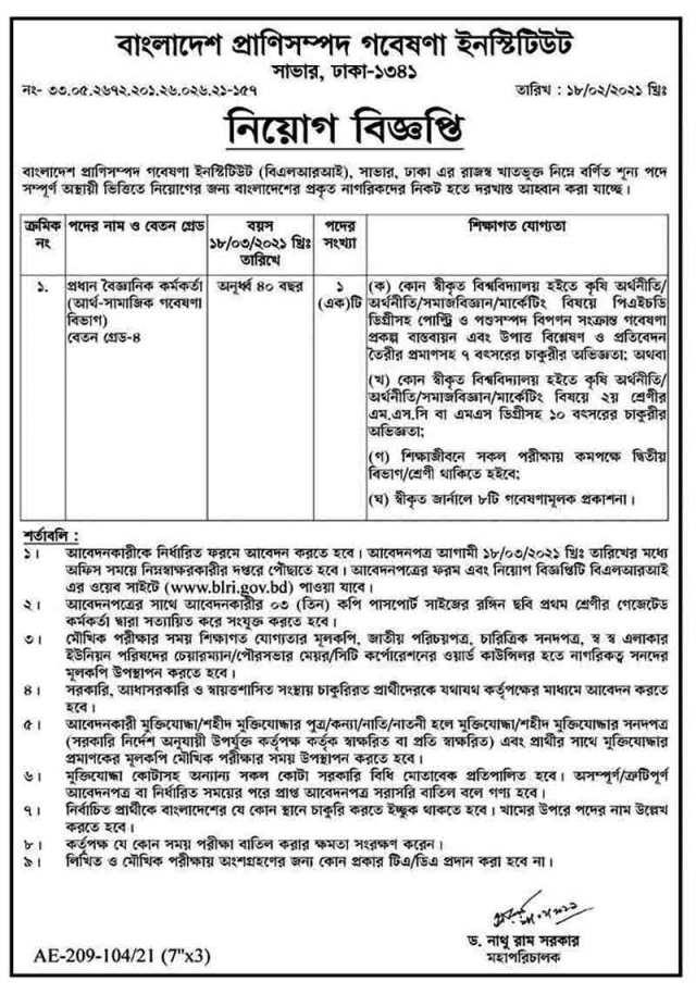 Animal Wealth Research Institute of Bangladesh Job Circular 2021 (Image)