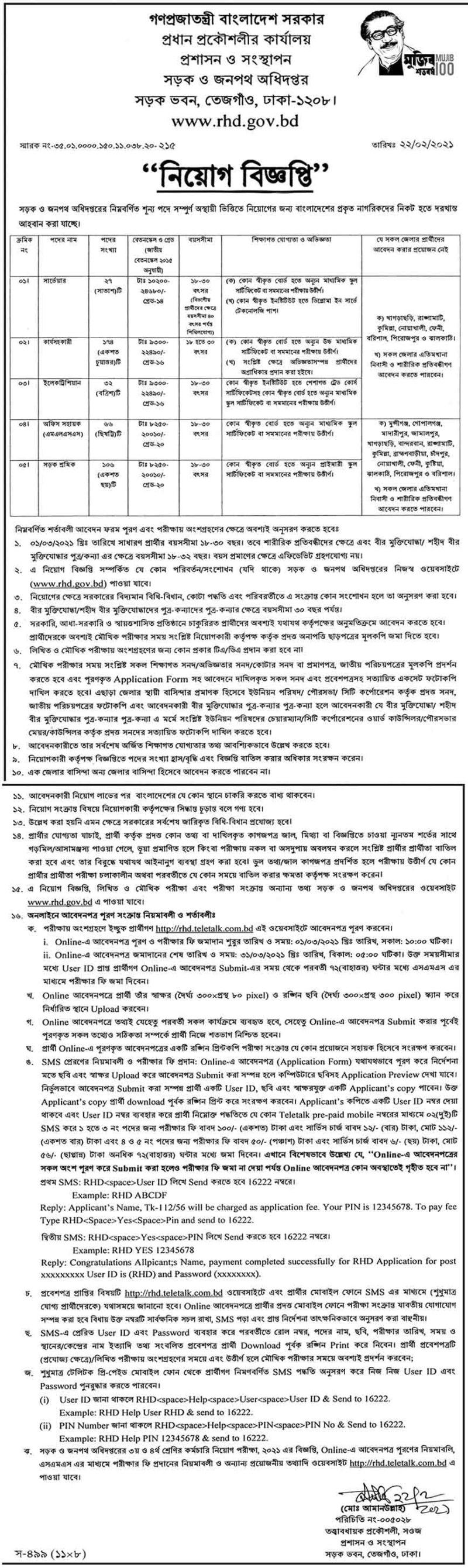Department of Roads and Highways Job Circular 2021 (Image)