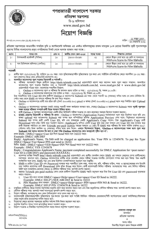 Ministry of Defence Dhaka Job Circular 2021 (Image)