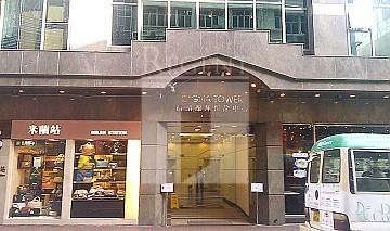 CIGNA TOWER (信諾環球保險中心) | 香港寫字樓出租|寫字樓出售|Regent