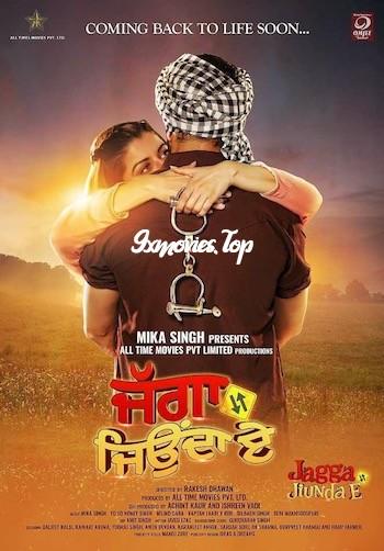 Jagga Jiunda E 2018 Punjabi Movie Download