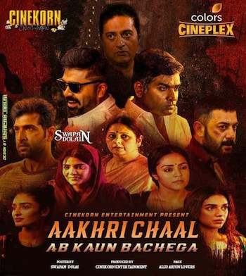 Aakhri Chaal Ab Kaun Bachega 2019 Hindi Dubbed Movie Download
