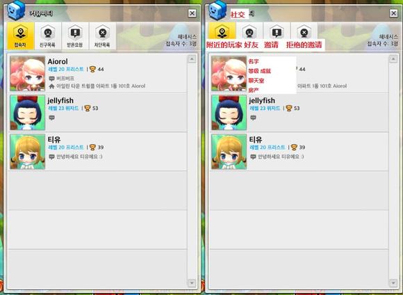楓之谷2系統界面翻譯兼新手教學