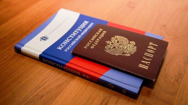 Граждане России будут получать паспорт вместе с Конституцией