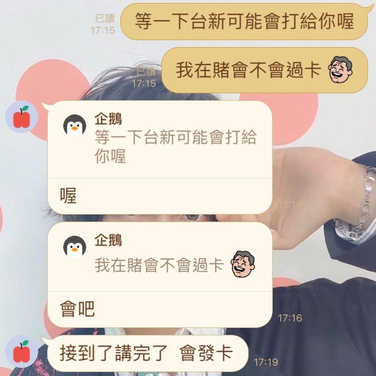 #心得 非薪轉 學生 臺新@gogo核卡 - 信用卡板 | Dcard