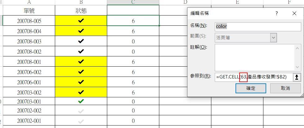 #分享 Excel隱藏秘技_判斷字體顏色_GET.CELL() - App板   Dcard
