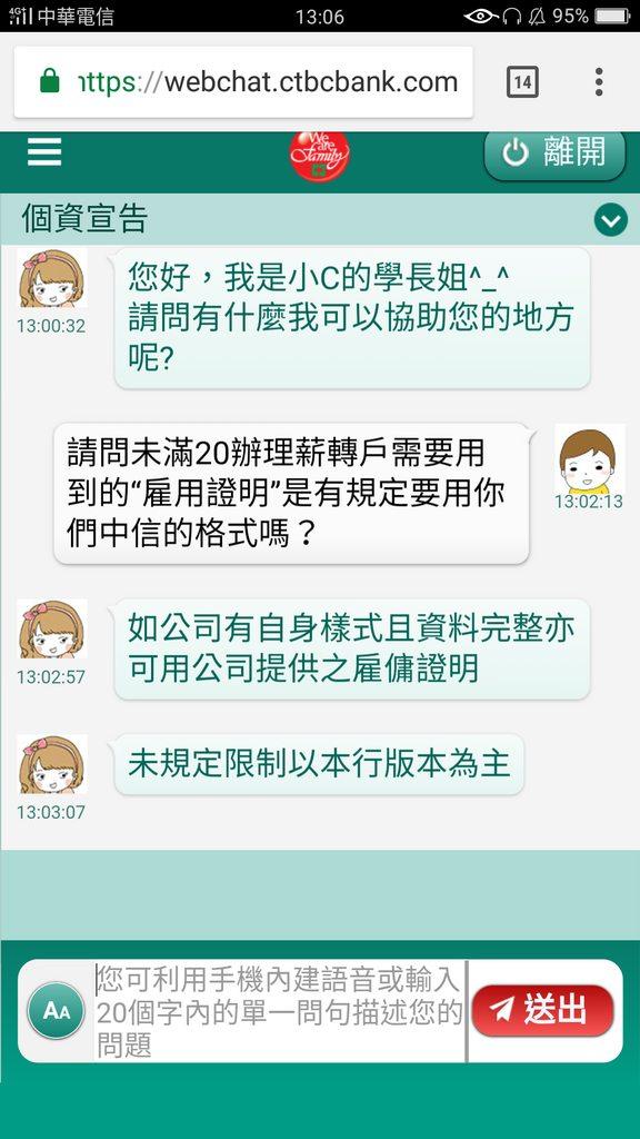 #問 中國信託薪轉戶 - 工作板 | Dcard