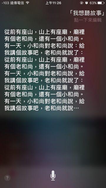 #圖 Siri真的講故事給我聽了! - 有趣板 | Dcard