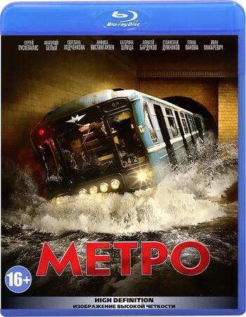 Metro (2013) Hindi Dubbed 720p BluRay x264 950MB ESubs Movie Download