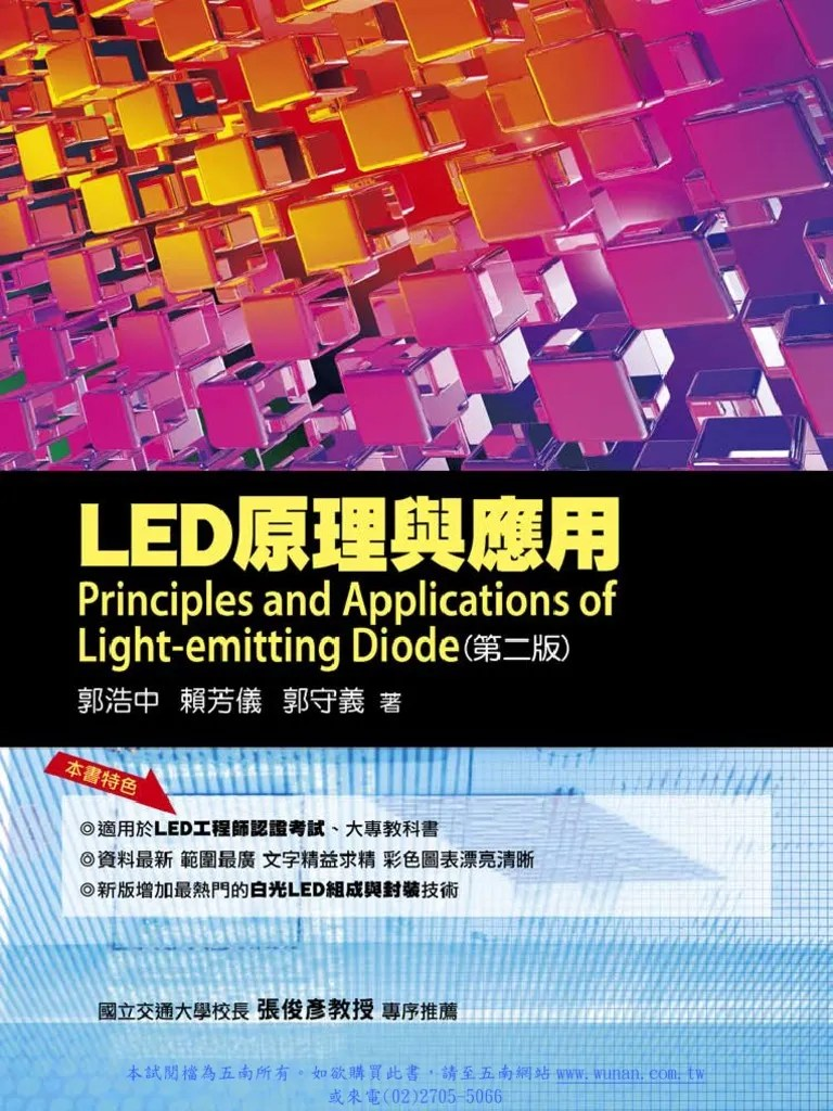 LED原理與應用 (第二版) Principles and Applications of Light-emitting Diode