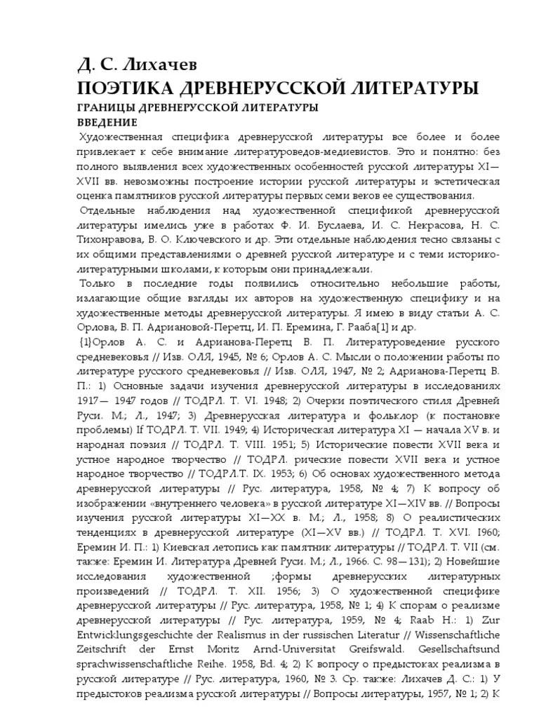 Лихачев Д.С. Поэтика древнерусской литературы 1979