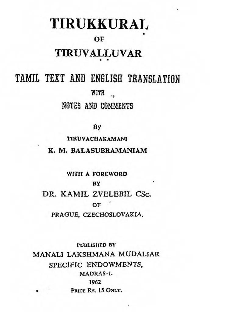 tirukkural of tiruvalluvar tamil text