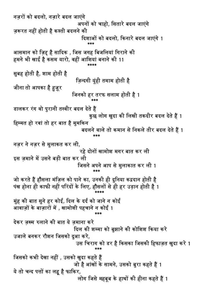 School Farewell Poems In Hindi World Of Urdu Poetry (8) - Modern