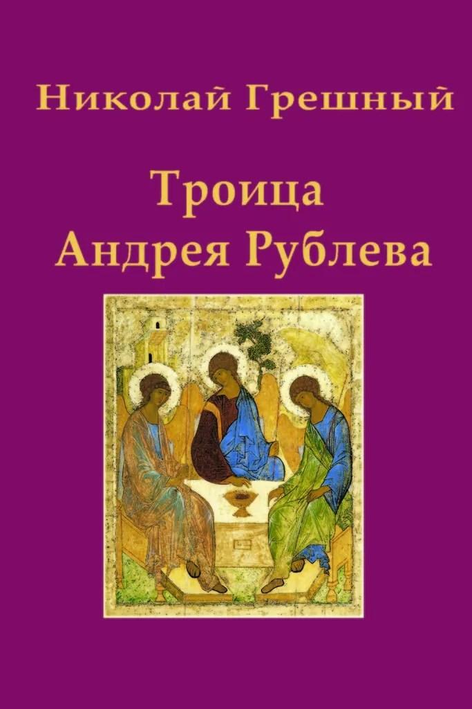 Читайте онлайн Николай Грешный. Троица Андрея Рублева ...