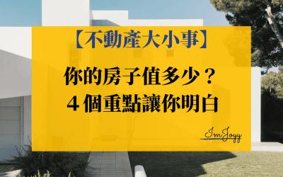 你的房子價值多少?4個重點讓你明白!