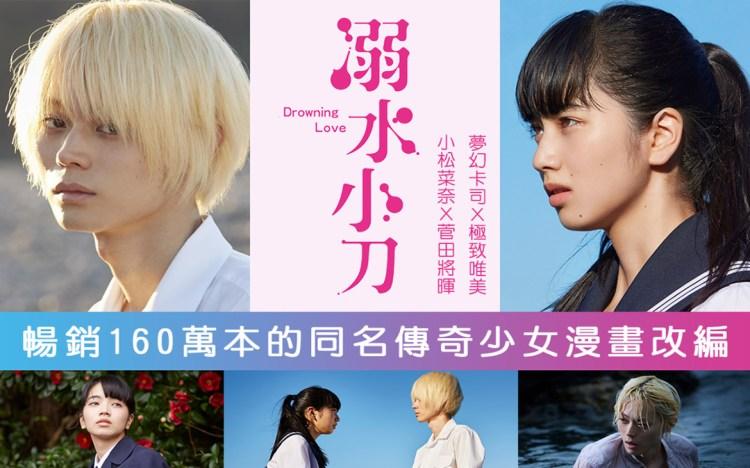 日本電影 溺水小刀   青春動人的戀愛詩篇,剪不斷理還亂的迷霧結局