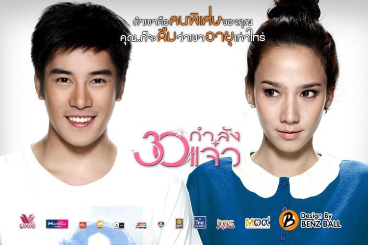 泰國電影 女人30又怎樣   剩女不害怕,勇敢地去追求所愛吧!