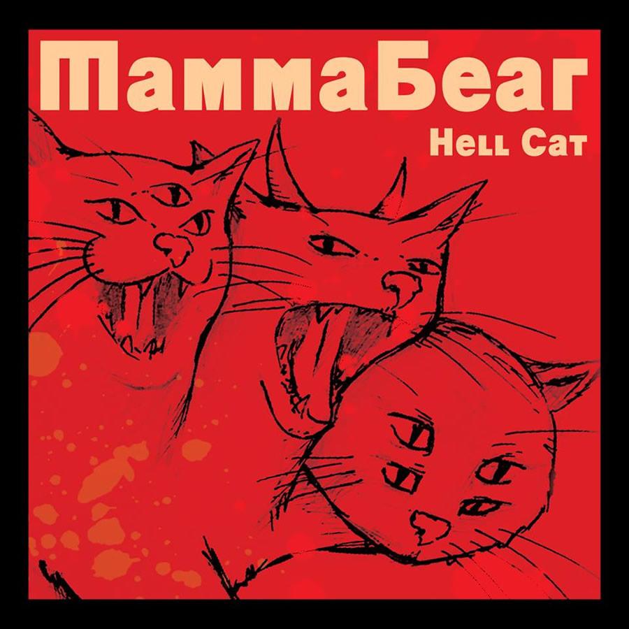 MammaBear - Hell Cat