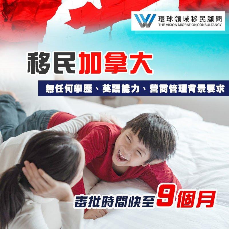 加拿大省提名投資移民計劃