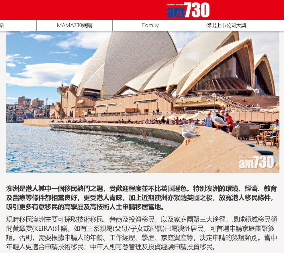 媒體AM730訪問 – 澳洲放寬港人移民條件 專才技術移民更快赴澳