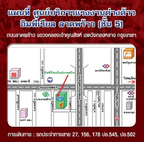 Map Immigration Ladprao