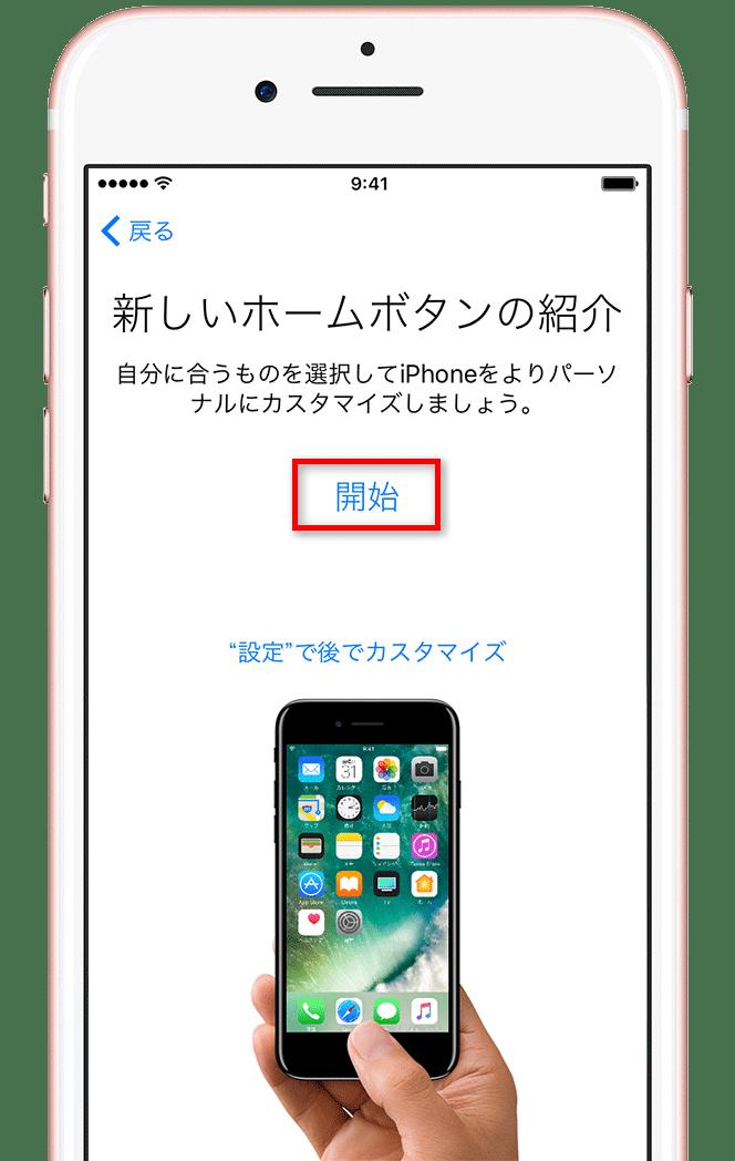 【SoftBank/ドコモ/au】iPhone 8/8 Plusの初期設定の仕方について