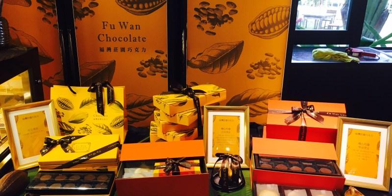 【屏東美食景點】東港 福灣莊園巧克力FuWan Chocolate 冠軍巧克力,你吃過泰式咖哩櫻花蝦口味的巧克力嗎?