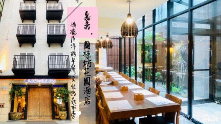 嘉義蘭桂坊花園酒店,文化路夜市內,浮誇玻璃屋自助早餐,嘉義住宿推薦