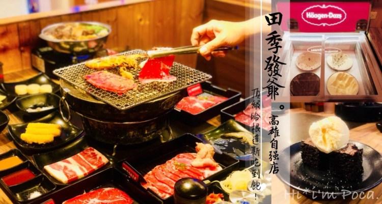 田季發爺燒肉吃到飽高雄自強店,菜單全面升級!頂級哈根達斯無限取用!