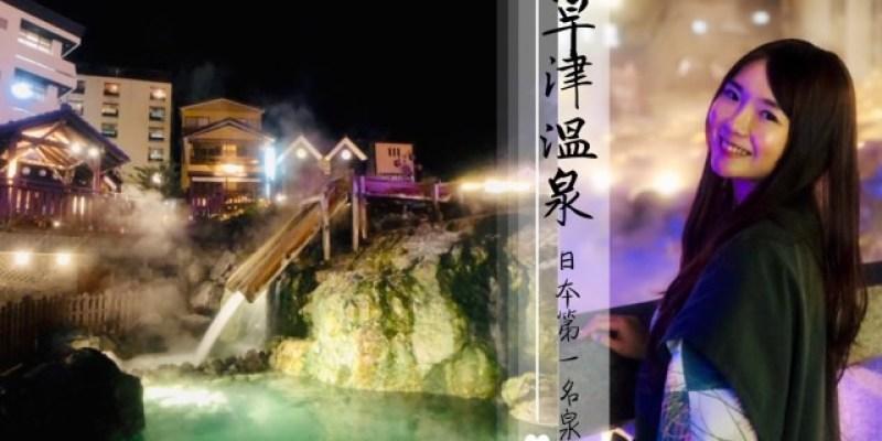 草津溫泉兩天一夜散策景點住宿推薦,東京近郊小旅行
