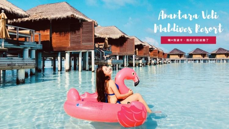 Anantara Veli Maldives Resort 安納塔拉薇莉島馬爾地夫渡假島推薦,快艇可達超高cp值五星絕美水上屋