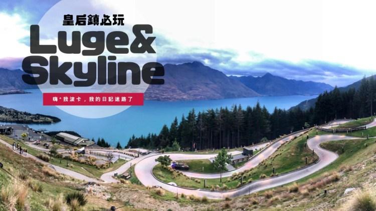 紐西蘭皇后鎮必玩!Skyline Gondola纜車.Luge斜坡滑板車.山頂無敵景觀Buffet