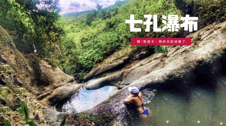 七孔瀑布——天然無邊際泳池,步行15分鐘可達,含GPX路線檔下載|屏東恆春墾丁秘境景點