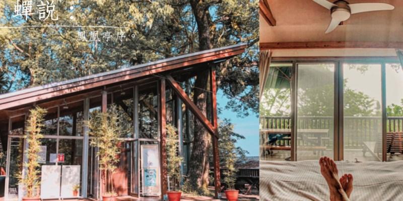 蟬說:鳳凰亭序。絕美森林玻璃屋+綠建築木屋,南投鹿谷賞櫻賞螢住宿推薦
