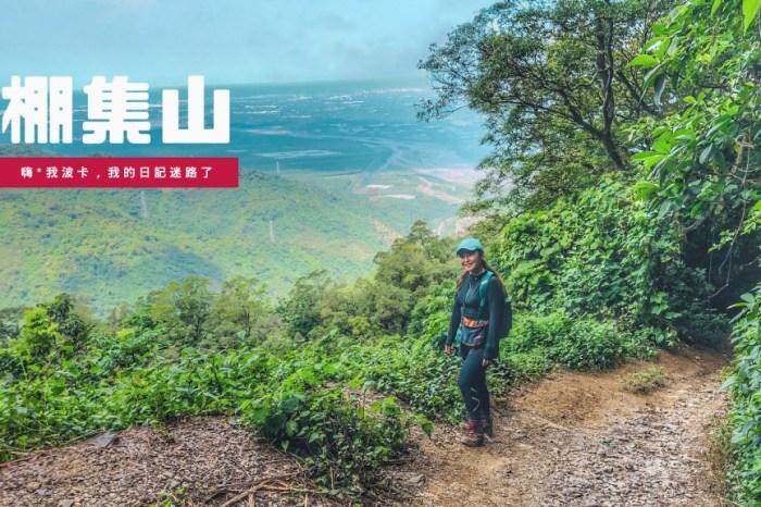 棚集山攻略,屏東三大熱門登山路線,台灣小百岳,含天氣資訊.GPX路線檔下載,無敵展望可看見小琉球