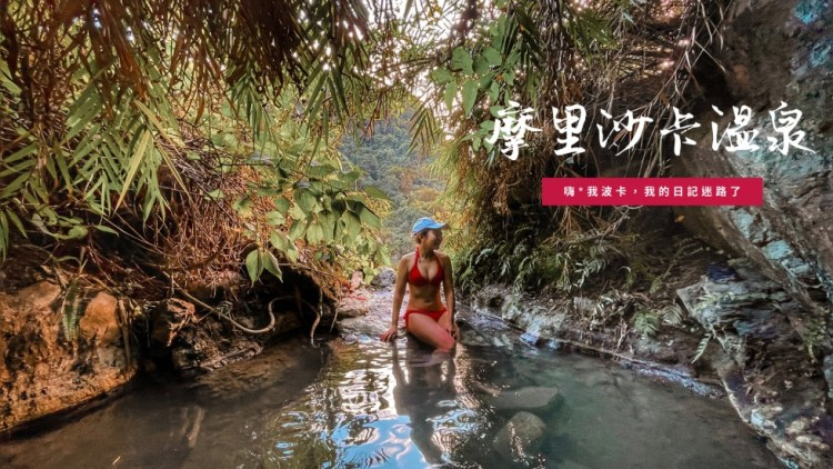摩里沙卡溫泉(萬榮溫泉),路線攻略含GPX檔下載 花蓮秘境