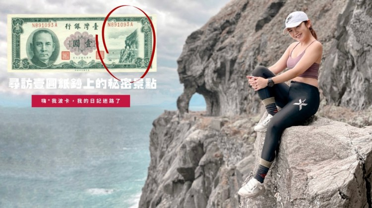 象鼻隧道攻略,一元紙鈔上的秘密景點含GPX下載|花蓮秘境