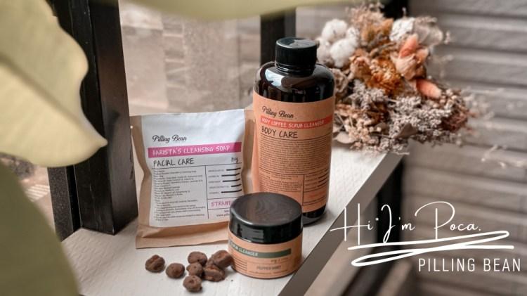 韓國質感文青風自然系咖啡保養品牌—PILLING BEAN
