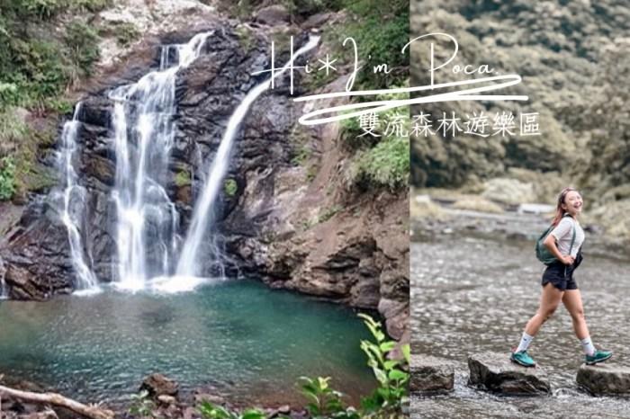 雙流森林遊樂區—絕美瀑布步道、踏石過溪森林浴 屏東景點