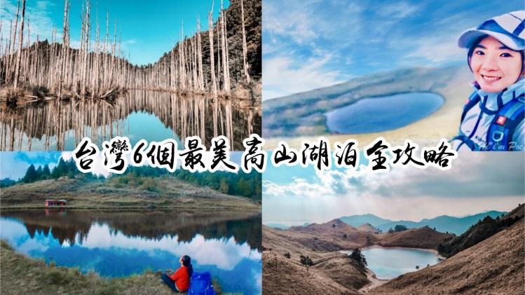 台灣最美6個高山湖泊全攻略,含難易度及行程安排懶人包