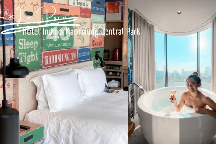 高雄英迪格酒店Hotel Indigo Kaohsiung-絕美中央公園景觀房