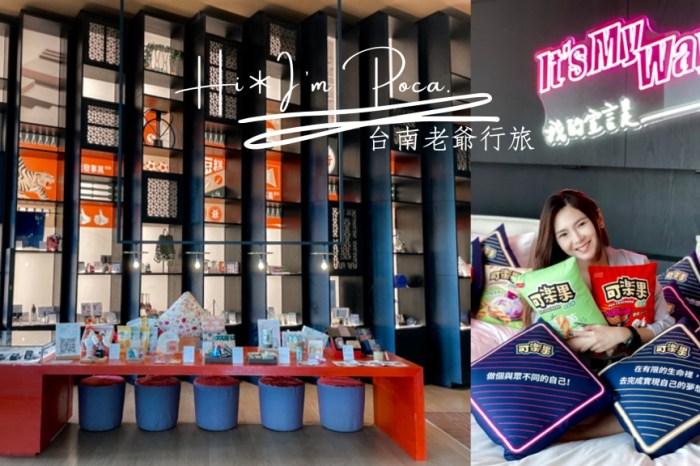 台南老爺行旅—台南特色設計旅店,限量可樂果主題房