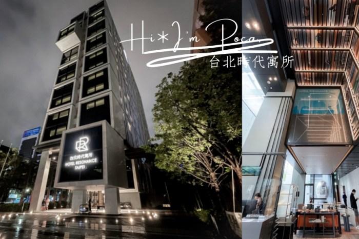 受保護的內容: 台北時代寓所|2021全新時尚設計旅店,包場星巴克吃早餐